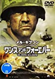 �����X �A���h �t�H�[�G�o�[ WE WERE SOLDIERS [DVD]