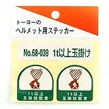 TOYO ヘルメット用シール No.68-039