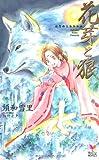 花芽と狼 / 須和 雪里 のシリーズ情報を見る