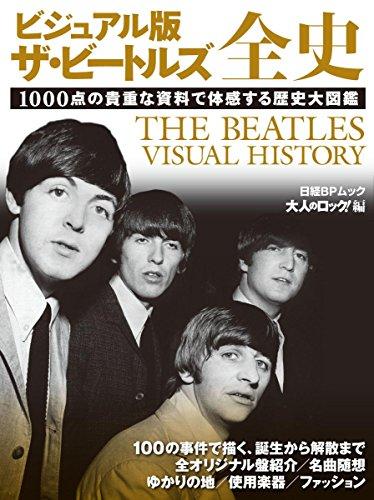 ビジュアル版 ザ・ビートルズ全史 (日経BPムック)
