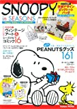 SNOOPY in SEASONS ~Happy Holidays with PEANUTS~ (Gakken Mook)