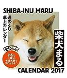 2017年 柴犬まる週めくり卓上カレンダー ([カレンダー])