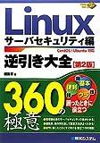 Linux逆引き大全360の極意 サーバセキュリティ編