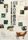 解説 日本の有機農法―土作りから病害虫回避、有畜複合農業まで