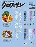 クロワッサン 2010年 5/25号 [雑誌]