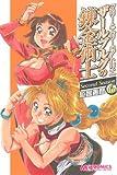 マリーとエリーのアトリエ ザールブルグの錬金術士 Second Season(6) (マジキューコミックス)