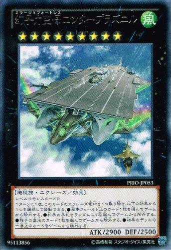 幻子力空母エンタープラズニル レア 遊戯王 プライマル・オリジン prio-jp053