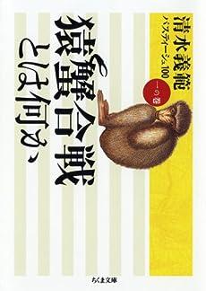 猿蟹合戦とは何か―清水義範パスティーシュ100〈1の巻〉 (ちくま文庫)