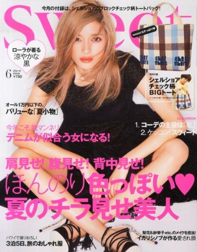 sweet (スウィート) 2014年 06月号 [雑誌]