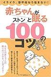 赤ちゃんがストンと眠る100のコツ
