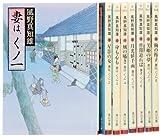 妻は、くノ一 1-8巻セット (角川文庫)