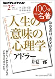 NHK 100分 de 名著 アドラー『人生の意味の心理学』 2016年 2月 [雑誌] NHKテキスト