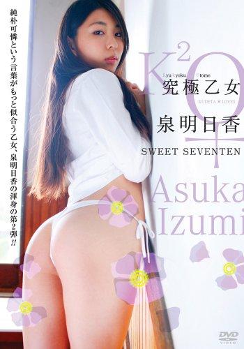 究極乙女 泉明日香 [DVD]