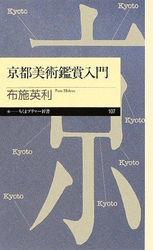 京都美術鑑賞入門 (ちくまプリマー新書)