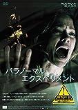 パラノーマル・エクスペリメント [DVD]