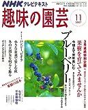 NHK 趣味の園芸 2007年 11月号 [雑誌]