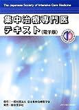 集中治療専門医テキスト(電子版)
