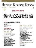 Harvard Business Review (ハーバード・ビジネス・レビュー) 2006年 11月号 [雑誌]