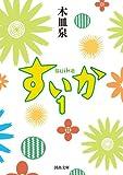 すいか 1 (河出文庫 (0))