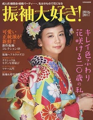 振袖大好き! 2016-2017 (別冊家庭画報)