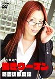 働きウーマン 花野真衣SWTS-018 [DVD]