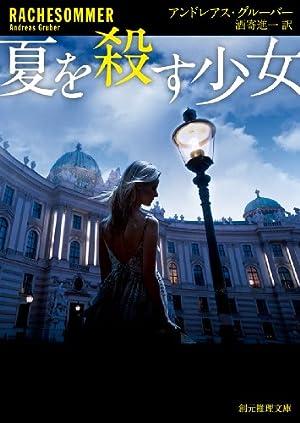 アンドレアス・グルーバー『夏を殺す少女』 [Kindle版] (東京創元社)