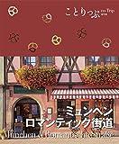 ことりっぷ 海外版 ミュンヘン・ロマンチック街道 (海外 | 観光 旅行 ガイドブック)