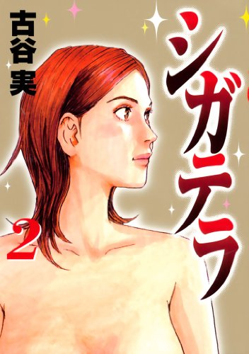 シガテラ(2): 2 (ヤンマガKC (1226))