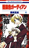 薔薇色ガーディアン 4 (花とゆめコミックス)