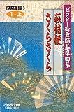 ビクター新舞踊基準曲集〈基礎編〉1-上 萩桔梗 さくらさくら