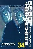 BE-BOP-HIGHSCHOOL(34) (ヤンマガKCスペシャル)
