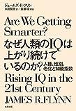 なぜ人類のIQは上がり続けているのか???人種、性別、老化と知能指数