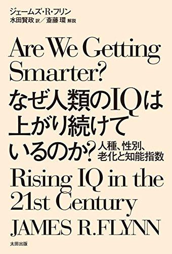 『なぜ人類のIQは上がり続けているのか? 人種、性別、老化と知能指数』 知能の謎に迫る!