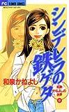 シンデレラの鉄ゲタ (フラワーコミックス)