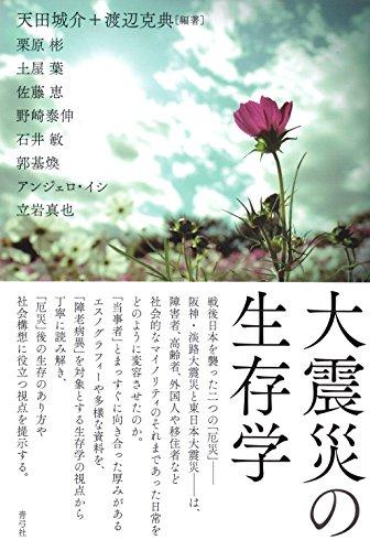『大震災の生存学』表紙イメージ