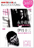 私のこだわり人物伝 2008年8-9月 (NHK知るを楽しむ/火)