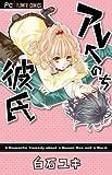 アレ←のち彼氏 (フラワーコミックス)