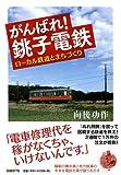 がんばれ!銚子電鉄 ローカル鉄道とまちづくり