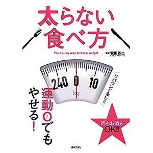 太らない食べ方 [Kindle版]