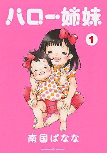 ハロー姉妹(1) (ワイドKC BE LOVE)