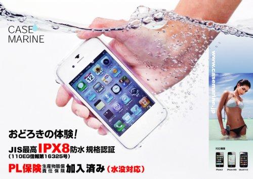極薄!iPhone4/iPhone4S 防水ケース CASE MARINE(ケースマリン)JIS最高IPX8防水規格認証商品(スケルトン)
