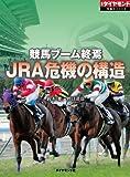 競馬ブーム終焉 JRA危機の構造 (週刊ダイヤモンド 特集BOOKS(Vol.14))