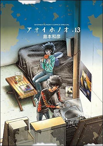 アオイホノオ 13 (少年サンデーコミックススペシャル)