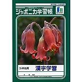 ショウワノート ジャポニカ学習帳 漢字学習 3・4年生用 JL-54