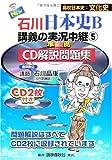 石川日本史B講義の実況中継〈5〉準拠 CD解説問題集