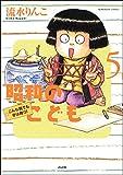 昭和のこども~こんな親でも子は育つ!~: (5) (ぶんか社コミックス)
