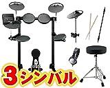 【シンバル拡張セットA】YAMAHA/ヤマハ DTX450K 電子ドラムセット