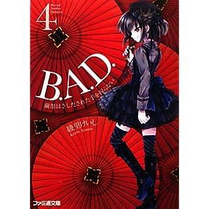 B.A.D. 4 繭墨はさしだされた手を握らない (ファミ通文庫)