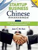 img - for Startup Business Chinese: An Introductory Course for Professionals, Level 1 (English and Chinese Edition) book / textbook / text book