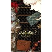 絵本つき クラシックドラマCD チャイコフスキー:くるみ割り人形